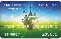 深圳华侨城旅行社旅游卡礼品卡