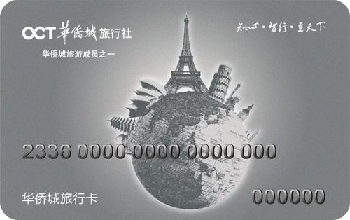 深圳旅行社福利卡旅游卡